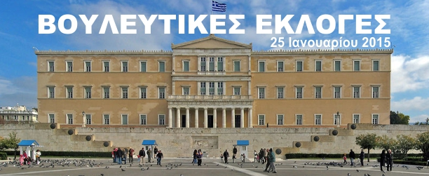 Ekloges2015